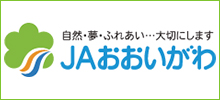 JAおおいがわ/大井川農業協同組合